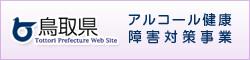 アルコール健康障害対策事業-鳥取県