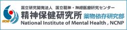 国立研究開発法人国立精神・神経医療研究センター
