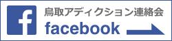 鳥取アディクション連絡会FB